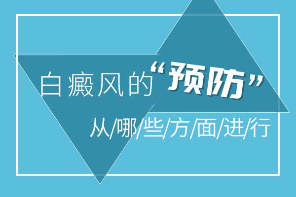 蚌埠白癜风的预防方法有哪些呢?