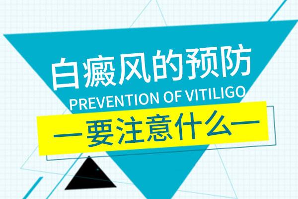 白癜风的预防要注意些什么呢?