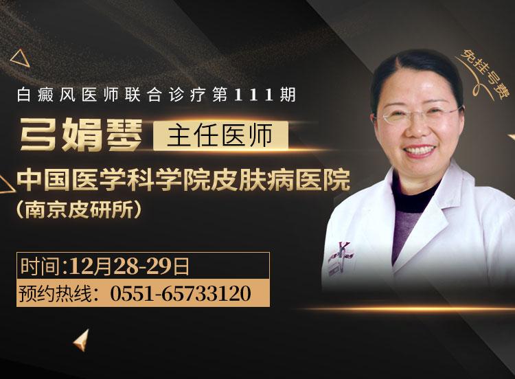 合肥华研白癜风医院邀请南京皮研所弓娟琴医生