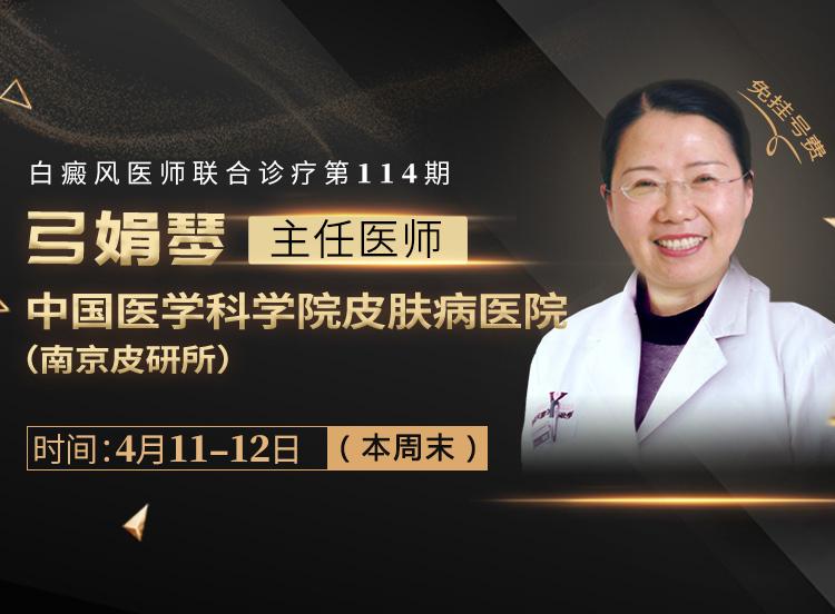 南京白癜风医生弓娟琴主任2020首次亲诊