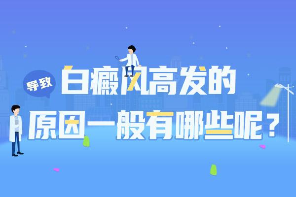 芜湖白癜风解析轻度白癜风怎么引起的