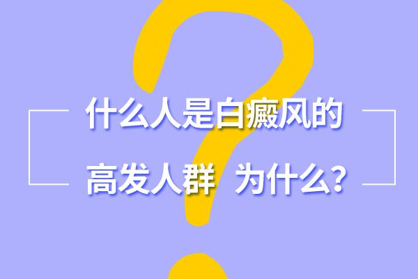 白癜风的高发人群主要有哪些呢?