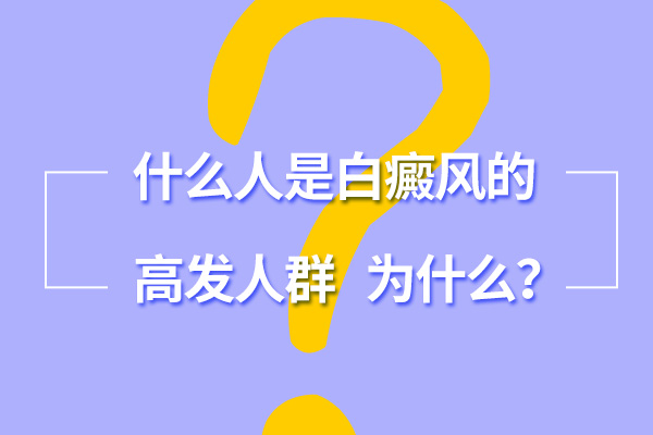 哪些属于是白癜风的高发人群?