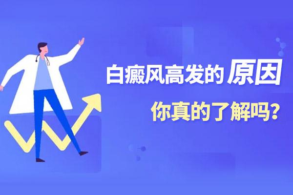 湘潭白癜风高发的原因有哪些?