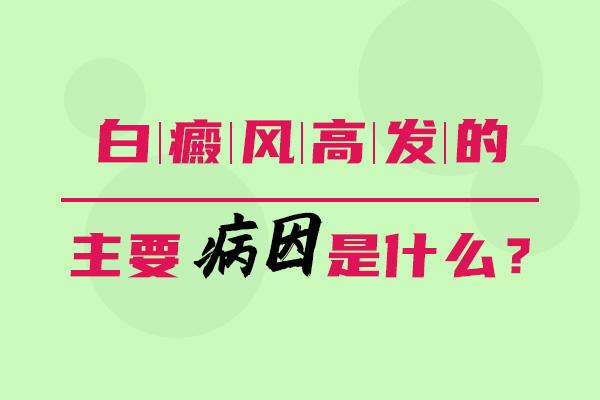 安庆白癜风医院讲解白癜风发生是原因是什么