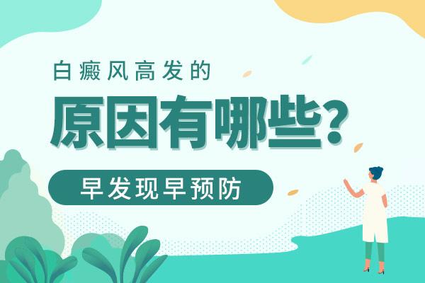 安庆白癜风医院分析年轻人为何容易长白癜风