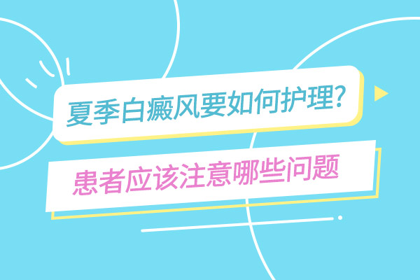阜阳白癜风医院解答成年人白癜风要怎样护理