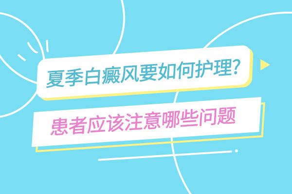 阜阳白癜风医院讲解泛发型白癜风该怎么护理