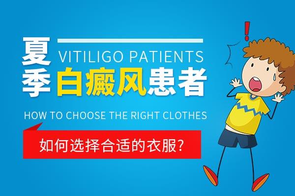 湘潭夏季白癜风如何选择合适的衣服?