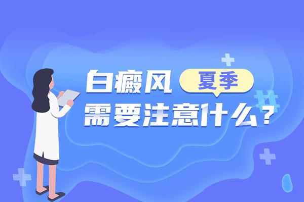 芜湖白癜风医院解答患上白癜风夏季如何护理
