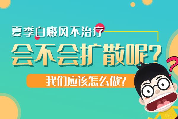 蚌埠白癜风医院讲解预防脸部白癜风扩散知识