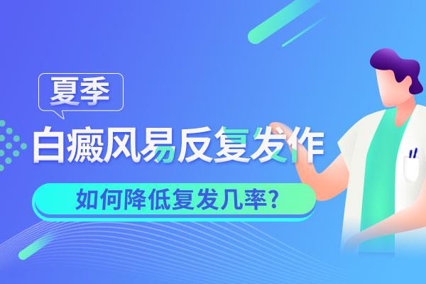 亳州白癜风医院讲述如何防止肢端型白癜风复发