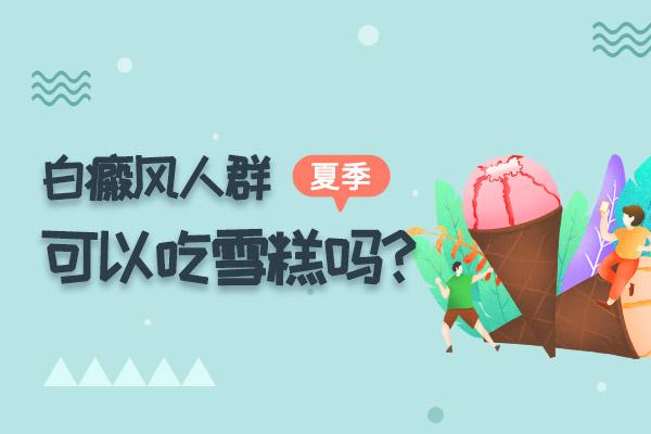 白癜风患者在夏季可以喝冷饮吗?