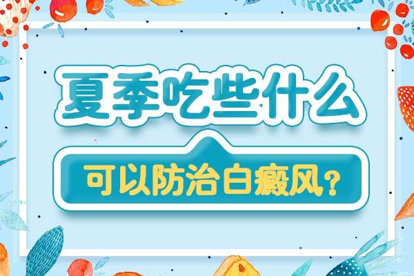 白癜风患者在恢复期应该吃什么?