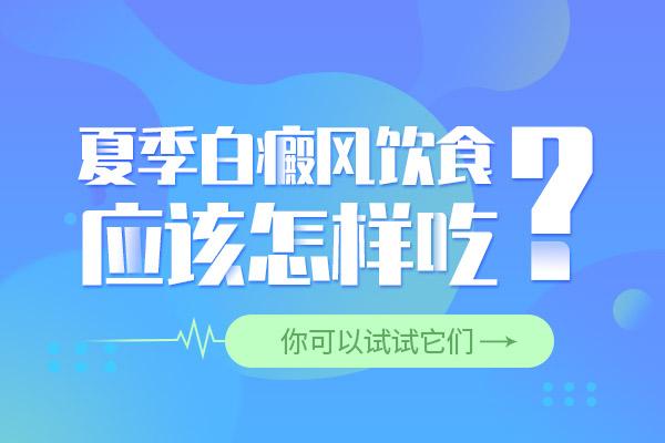 芜湖白癜风医院讲白癜风饮食调养有哪些原则