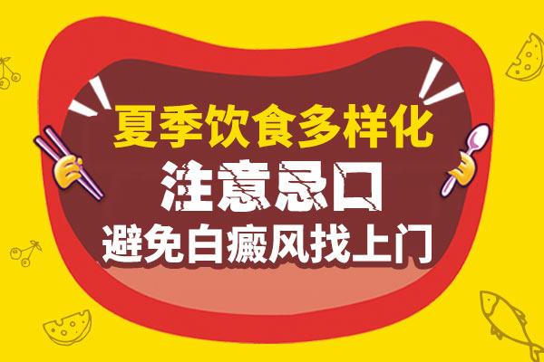 阜阳白癜风医院讲解患者饮食的口味怎样挑选