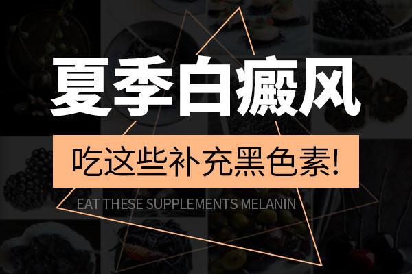 亳州白癜风医院解答夏季白癜风补充黑色素问题