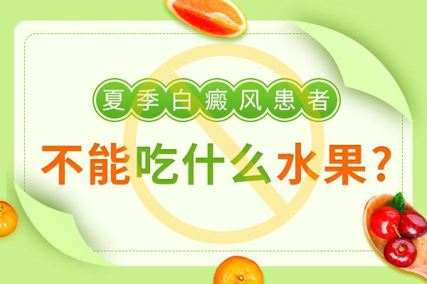 白癜风患者夏季不能吃什么水果