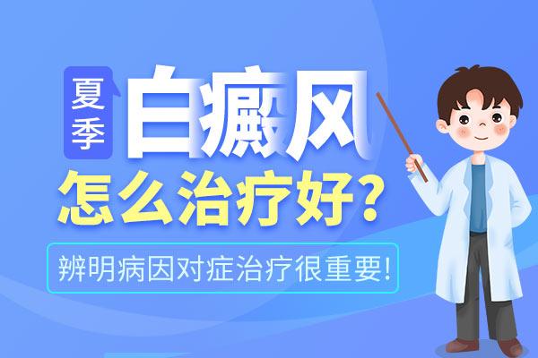 赣州白癜风医院介绍白癜风的白斑怎么治