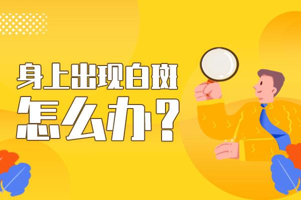 蚌埠白癜风医院解答6岁女孩得了白癜风怎么办