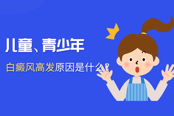 亳州白癜风医院分析青少年患白癜风的原因