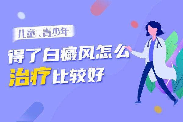 芜湖白癜风医院解答青少年得了白癜风怎么办