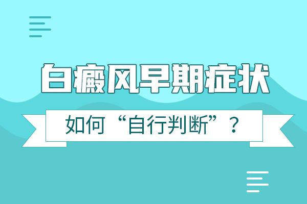"""亳州白癜风医院带您""""从头到脚""""认识白癜风"""