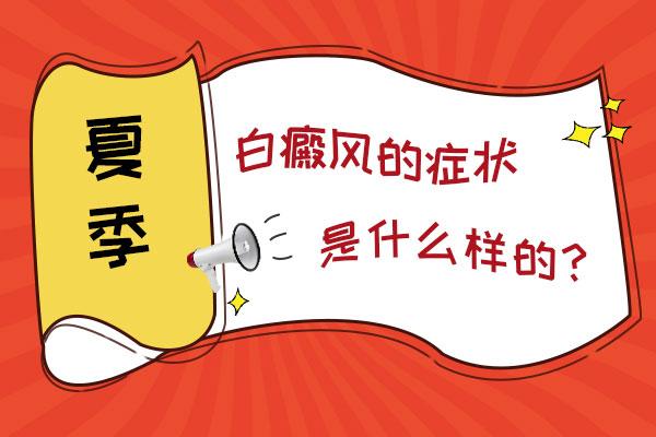 蚌埠白癜风医院讲述夏季白癜风的症状特点