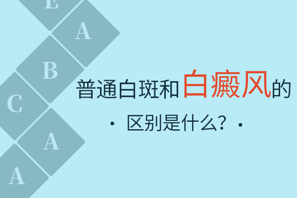 宣城白癜风医院介绍白癜风的症状有哪些?