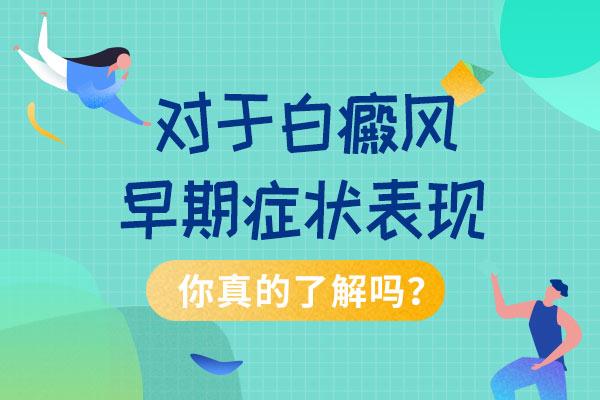 滁州白癜风医院科普白癜风的早期症状表现