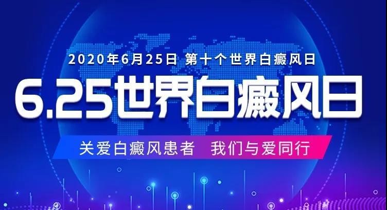 6月25日起南京白癜风沈建平医生将来合肥华研