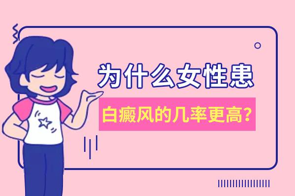 长沙是什么原因导致女性患上白癜风?