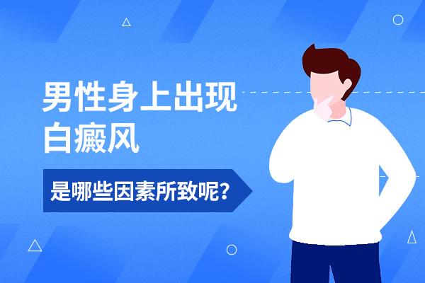 湘潭白癜风医院好不好男性为什么会出现白癜风