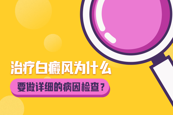 台州白癜风价格是多少 引发肢端型白癜风的发病原因是什么