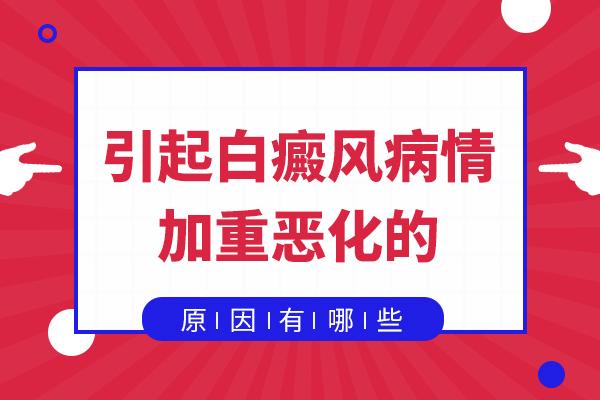 湘潭引发白癜风加重的原因有哪些?