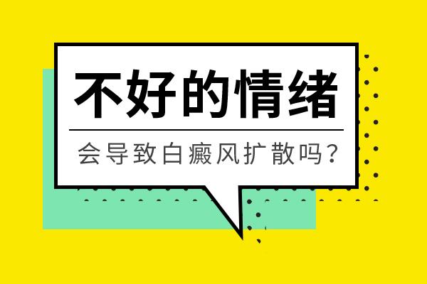 株洲白癜风医院讲解不好的情绪会加重白癜风吗