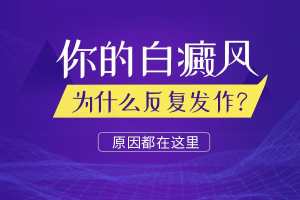 湘潭造成白癜风复发的原因有哪些?