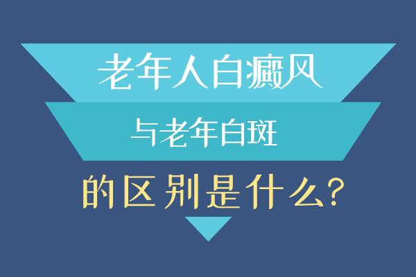 蚌埠白癜风医院介绍中老年白癜风的症状特点