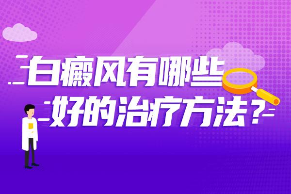 蚌埠白癜风医院解答秋冬季节如何治疗白癜风
