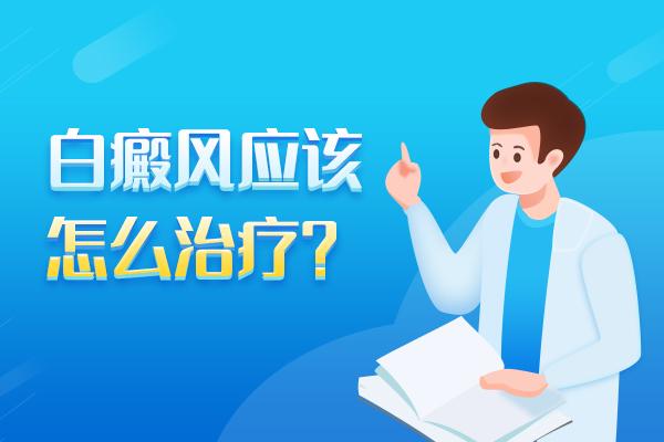 如何治疗腰部大片白斑?