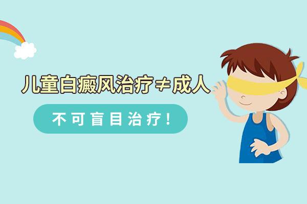 儿童白癜风的治疗要注意哪些方面?