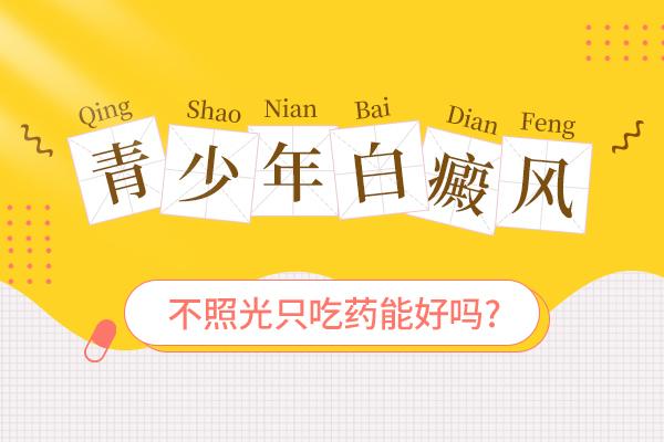 杭州白癜风治疗费用 孩子患白癜风饮食有什么值得关注的