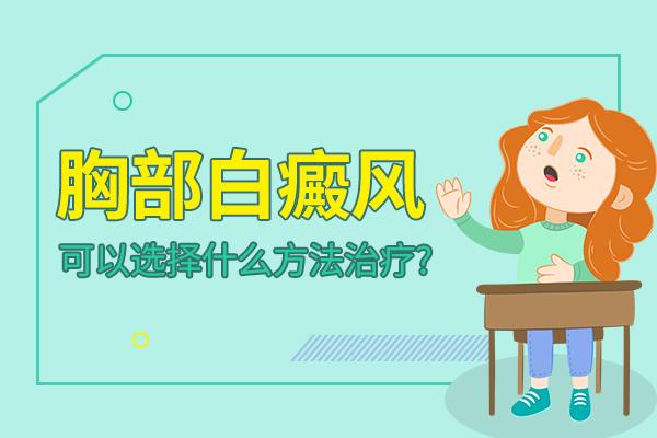湘潭胸部白癜风用什么方法医治?
