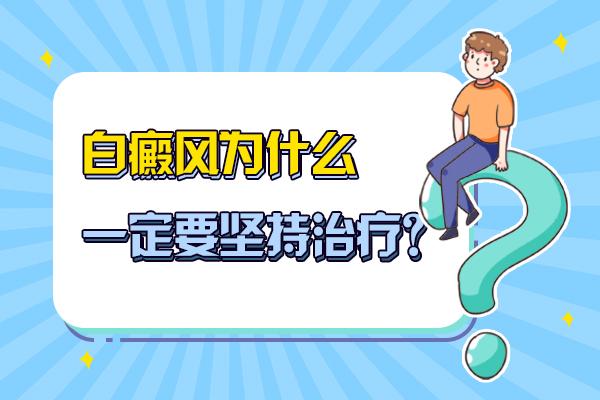 湘潭白癜风医院讲解白癜风为什么要坚持医治