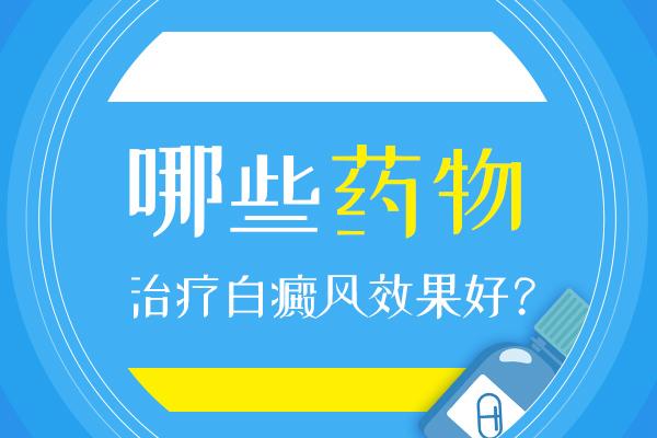 中医治疗白癜风有哪些优点?
