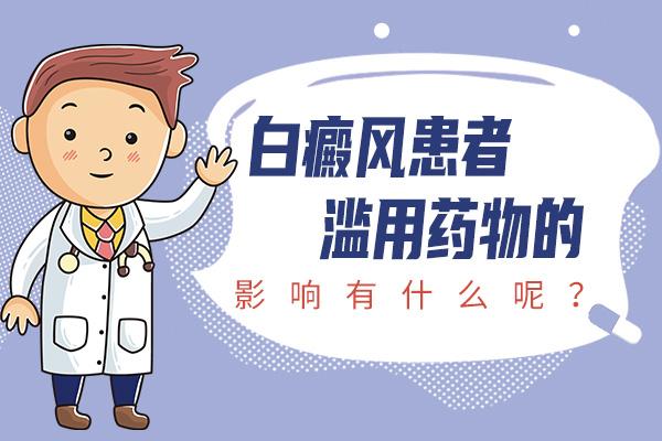 白癜风患者滥用外用药有什么危害?