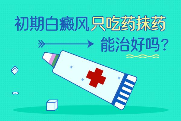 合肥华研白癜风医院