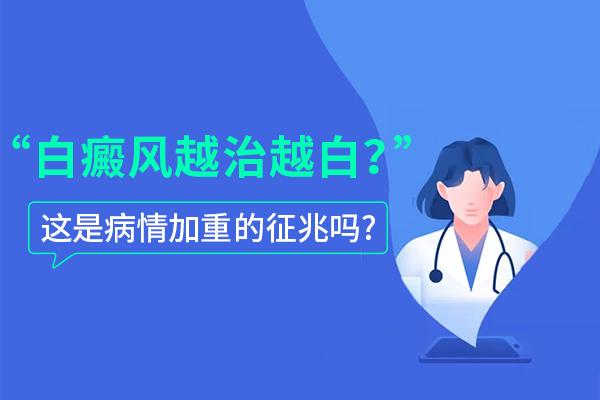 杭州哪家看白癜风好 白癜风患者在饮食方面要注意调理吗