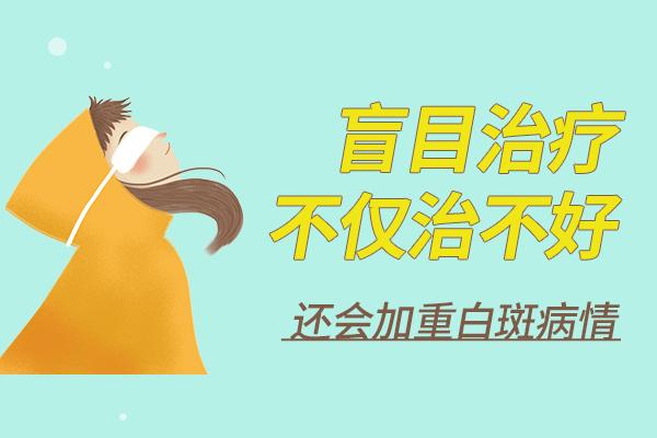 蚌埠白癜风医院提醒治疗白癜风讲究很多