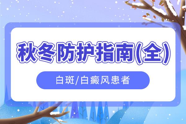 安庆白癜风医院解答秋季该如何护理好白癜风
